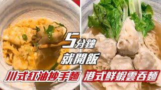【港式風格】川式紅油炒手麵 VS 港式鮮蝦雲吞麵