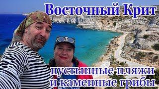 Греция Крит Агии пантес Мы нашли грибы