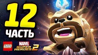 LEGO Marvel Super Heroes 2 Прохождение - Часть 12 - НЕЛЮДИ