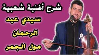 تحميل اغاني تعلم كمان شعبي ،اسهل طريقة لعزف اغنية سيدي عبد الرحمان مول المجمر sidi abderrahman moul el majmar MP3