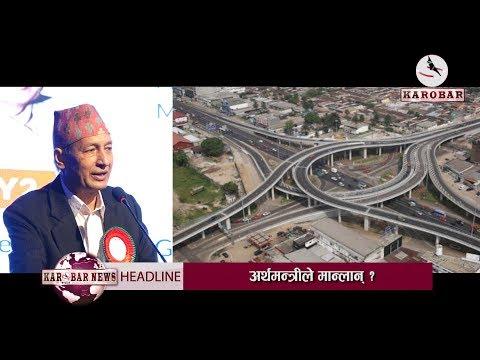 KAROBAR NEWS 2018 05 18 चिनियाँ लगानीकर्ताको चासो पूर्वाधार विकास बैंकमा (भिडियोसहित)