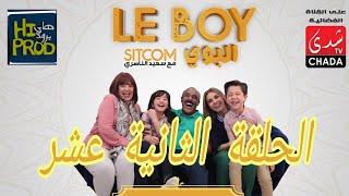Said Naciri Le BOY (Ep 12) | HD سعيد الناصيري - البوي - الحلقة الثانية عشر