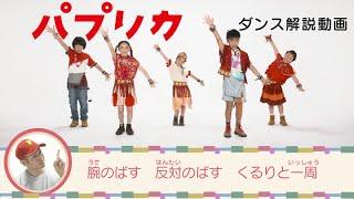 <NHK>2020応援ソング「パプリカ」ダンス解説動画