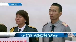 """Прошел областной конкурс """"Лучший преподаватель  НВП- 2018"""""""