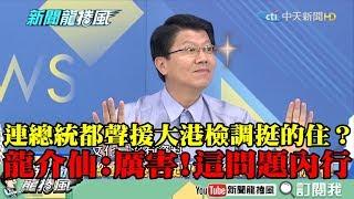 【精彩】連蔡總統都聲援大港檢調還辦的下去? 龍介仙笑:厲害!這問題內行...