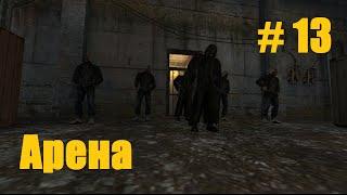 Прохождение СТАЛКЕР Тень Чернобыля - Часть 13: Арена