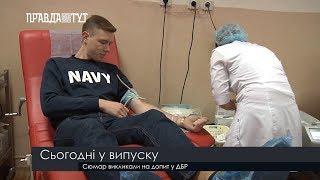 Випуск новин на ПравдаТут за 16.08.19 (13:30)
