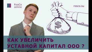 Увеличение Уставного капитала ООО. Как и зачем? Консультация от ведущей консалтинговой компании.
