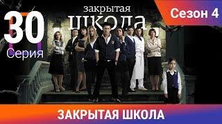 Закрытая школа. 4 сезон. 30 серия. Молодежный мистический триллер