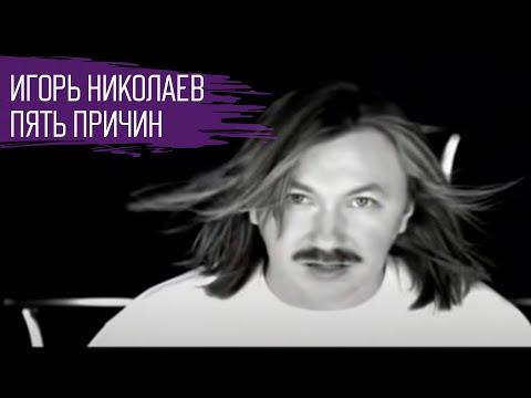 """Игорь Николаев """"Пять причин"""""""