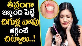 తీవ్రంగా ఇబ్బంది పెట్టే చిగుళ్ల వాపు తగ్గించే..-Gums swelling problem|Home tips for gum bleeding