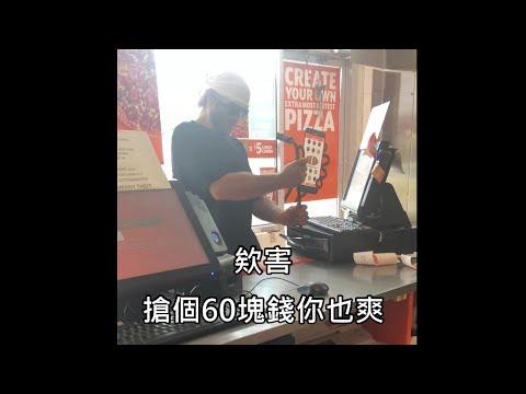 披薩店員上班遇搶劫  邊看戲邊嘲諷搶匪