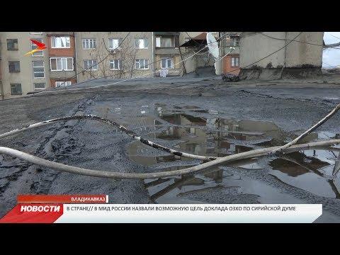 Крыша многоквартирного дома на улице Ардонской находится в аварийном состоянии