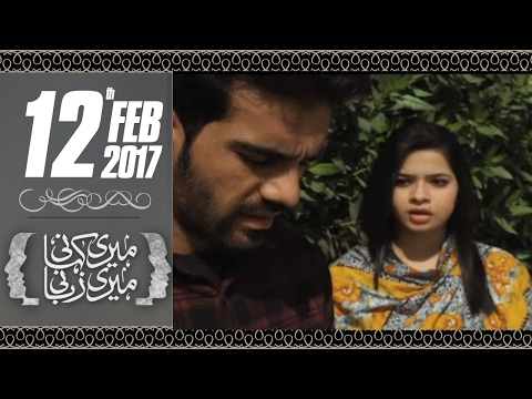 Cheater Couple | Meri Kahani Meri Zabani | SAMAA TV | 19 Feb 2017