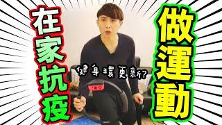【健身環💪實測】用音樂可以健身?「居家抗疫」也能做運動減肥!?超極難等級挑戰!(CC中字)