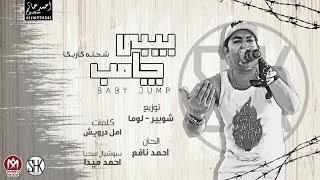 تحميل اغاني مهرجان بيبى جامب - شحتة كاريكا 2020- SHEHTA KARIKA - MAHRAGAN BABY JUMP MP3