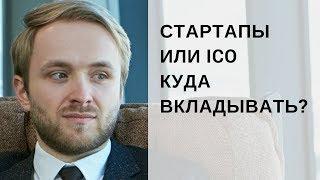 Роман Янковский: Куда вкладывать? Стартапы против ICO