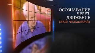 """Аудиокнига """"Осознавание через движение"""" Моше Фельденкрайз"""