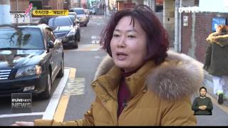 [서울경기케이블TV뉴스]주차전쟁…