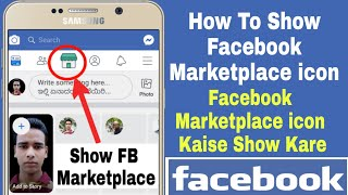 How To Show Facebook Marketplace icon | Facebook Marketplace icon Kaise Show Karna Hai  In (Hindi)