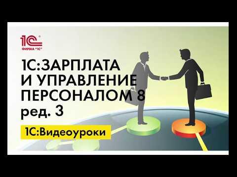 Как в 1С пробить чек на удержание из зарплаты в 1С:ЗУП ред.3
