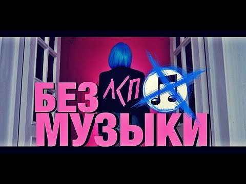 ЛСП - Монетка /БЕЗ МУЗЫКИ/WITHOUTMUSIС