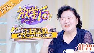 《放学后》20190514期:虎妈教育方法过于严厉 母女争吵泪流满面 Family Hour【湖南卫视官方HD】
