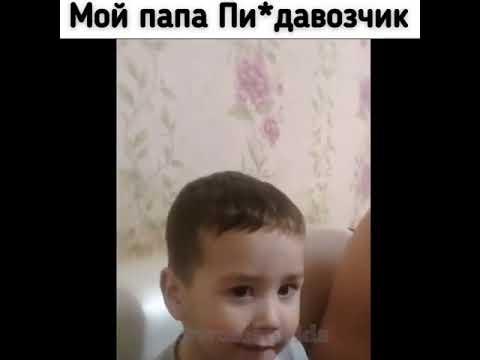МОЙ ПАПА ПИ ДАВОЗЧИК ПРИКОЛ РЖАЛ ДО СЛЕЗ