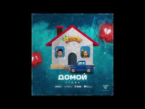 T1One - Домой