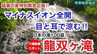 龍双ヶ滝日本の滝100選にも選ばれているマイナスイオン全開の穴場絶景パワースポット!