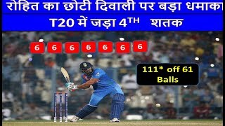 IND vs WI 2nd T20: Rohit Sharma Blast, Becomes First Player To Hit 4 T20 Century_D-Cricket