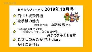 わがまちジャーナル 2019年10月号