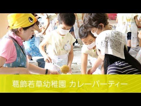 葛飾若草幼稚園 カレーパーティー (2018/6/22)