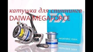 Катушки daiwa megaforce 3050 x