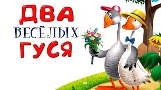 Два весёлых гуся. Мультфильм-сказка для малышей. Стихи для детей