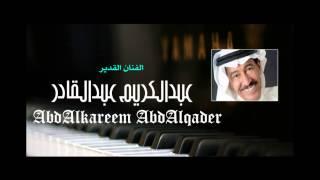 تحميل اغاني عبدالكريم عبدالقادر - حبس حبي MP3