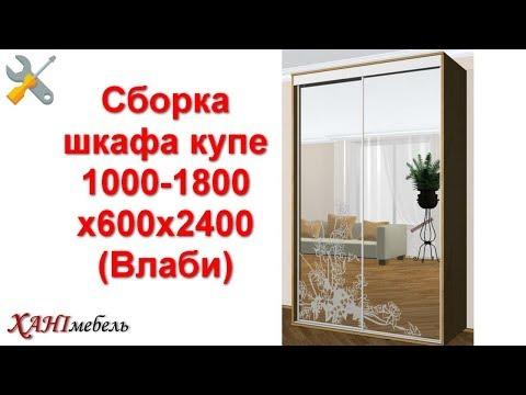 Сборка шкафа купе 1000 - 1800 х 600 х 2400 (Влаби)
