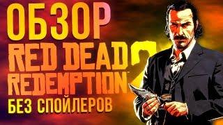 Red Dead Redemption 2 - первый обзор БЕЗ СПОЙЛЕРОВ