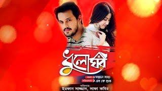 Dhuloghor   Bangla natok   Safa Kabir   Irfan Sajjad   housefull entertainment