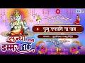 पुजू गणपति न पाव | Chunnilal Rajpurohit | Rajasthani Garba 2017 | Krishna Cassettes