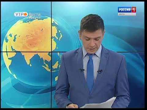 Выпуск «Вести-Иркутск» 28.01.2019 (05:35)