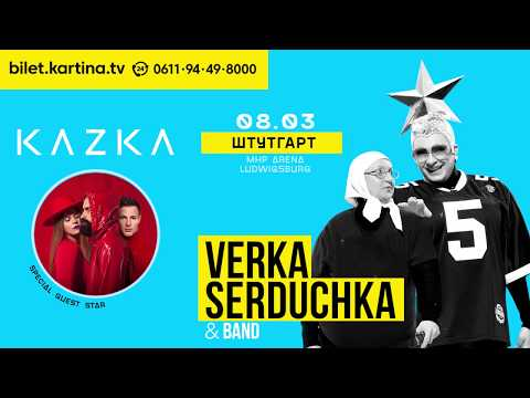 Verka Serduchka и KAZKA в Германии