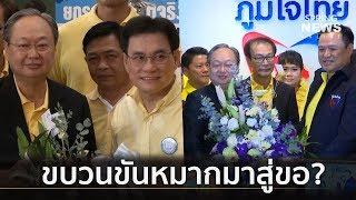 จับตา พปชร. เดินเกมรุก เปิดดีล ภูมิใจไทย-ประชาธิปัตย์ ?  | ตื่นข่าวเช้า  | 7 เม.ย.62