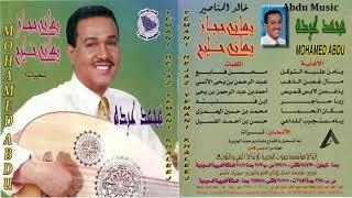 تحميل اغاني محمد عبده - ياغصن لابس قميص - شعبيات 7 - CD original MP3