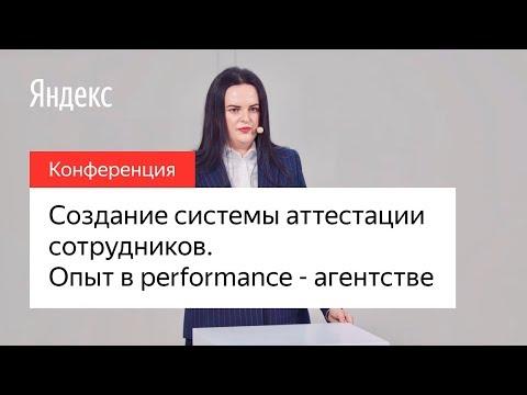 Создание системы аттестации сотрудников. Опыт в performance-агентстве
