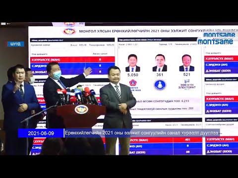 Ерөнхийлөгчийн 2021 оны ээлжит сонгуулийн санал хураалт дууслаа