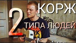 МАКС КОРЖ   2 ТИПА ЛЮДЕЙ кавер на гитаре