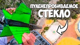 Гигантский дротик против Пуленепробиваемого стекла с 45м | How Ridiculous На русском