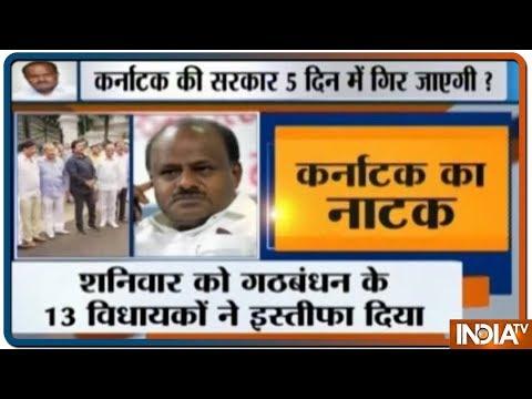 कर्नाटक में कांग्रेस-जेडीएस के विधायकों के इस्तीफे का दौर जारी, नाराज MLA को मनाने पहुंचे CM