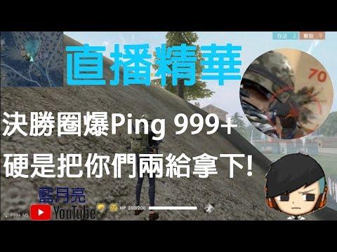 決勝圈爆Ping 999+ 硬是雙殺爆頭吃雞!